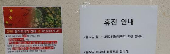 29번 환자가 다녀가면서 휴진에 들어간 의원 안내문. 정종훈 기자