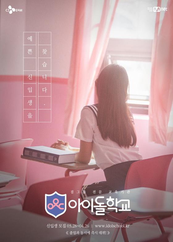 '아이돌학교' 포스터. [Mnet=뉴스1]