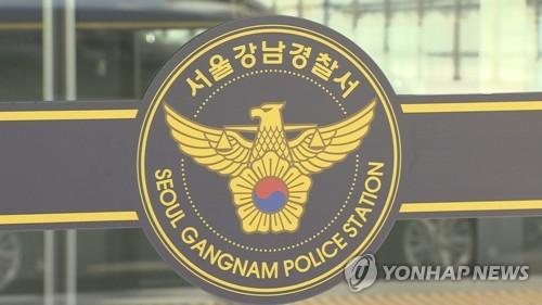 서울 강남경찰서. [연합뉴스TV]