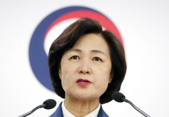 추미애 법무부 장관 [연합뉴스]