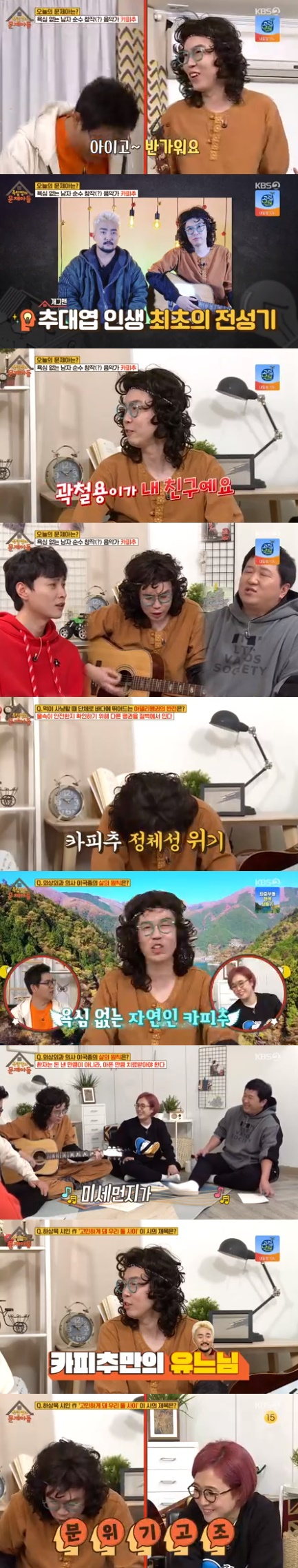 KBS 2TV '옥탑방의 문제아들'