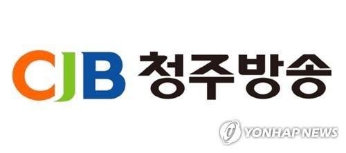 CJB 청주방송 로고. [연합뉴스]