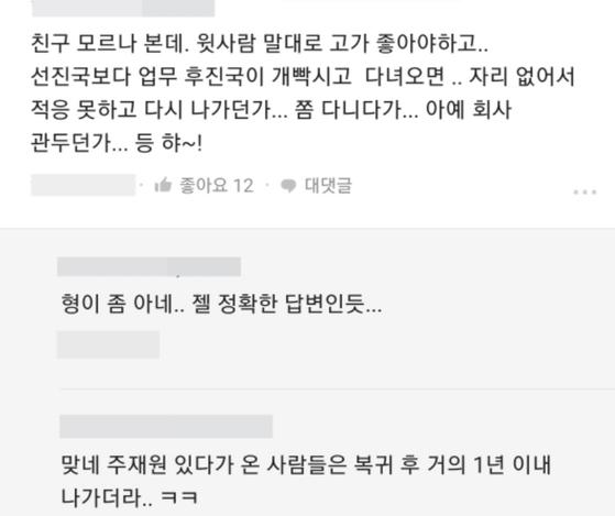 직장인 익명 게시판에 올라온 해외 주재원에 대한 글. [화면 캡처]