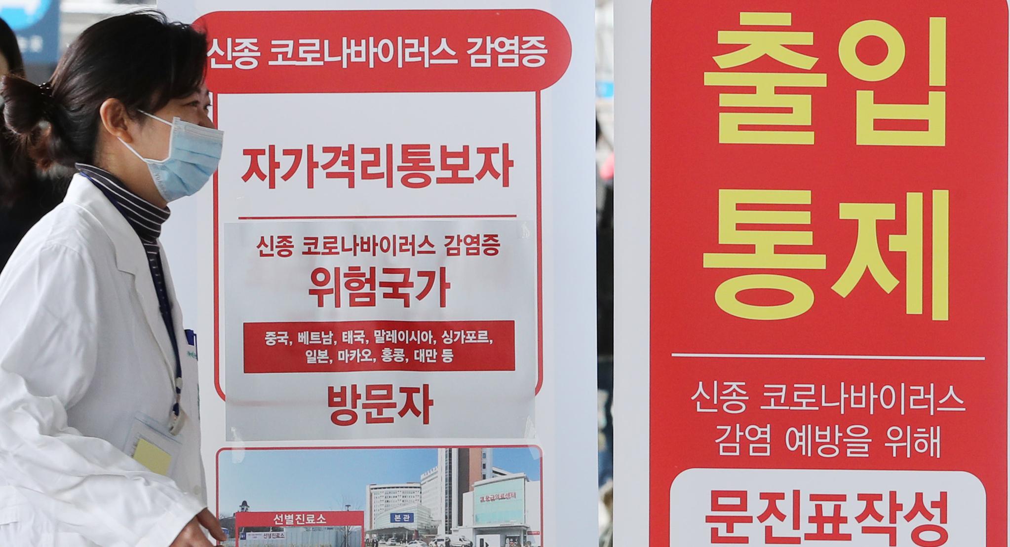 신종 코로나바이러스 감염증(코로나19) 30번째 확진자가 격리된 17일 서울 종로구 서울대병원에서 의료진이 분주하게 움직이고 있다. [뉴스1]