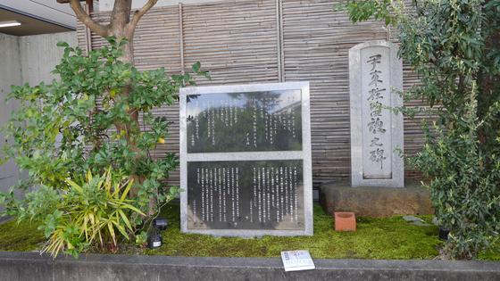 교토에서 시인이 생전 마지막에 머물던 하숙집터에도 시비가 설립되었다. 2019.04. [사진 홍미옥]