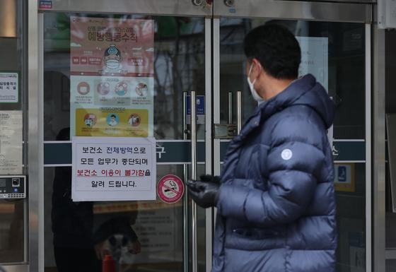 신종 코로나바이러스 감염증 31번째 확진자가 감염증 의심 증상을 보여 첫 진료를 받은 대구시 수성구 보건소가 18일 오전 폐쇄되고 있다. [연합뉴스]