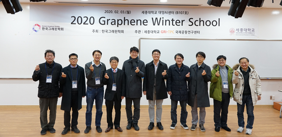 세종대 GRI-TPC 국제공동연구센터 '2020 그래핀 겨울학교' 진행