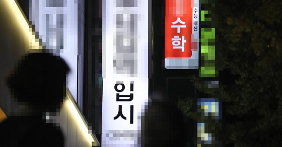 서울의 한 학원가 모습. [연합뉴스]
