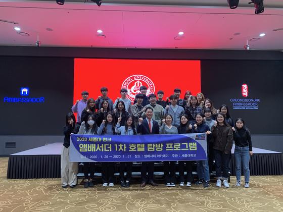세종대 LINC+사업단 호스피탈리티 기술경영트랙 '앰배서더 호텔탐방' 성료