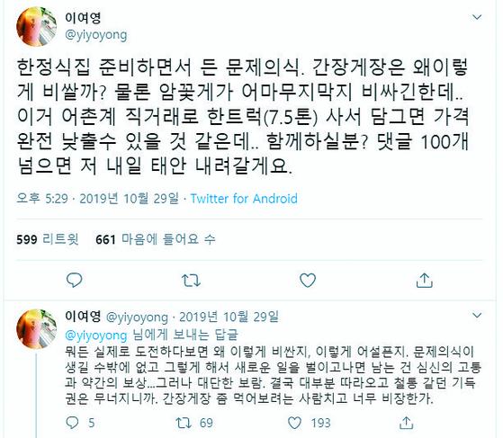 월향 이여영 대표는 지난해 10월 트위터로 간장게장 고객을 모아 수억 원대의 매출을 올렸지만 SNS엔 속이 빈 '뻥게' 불만이 넘쳤다. [트위터 캡처]
