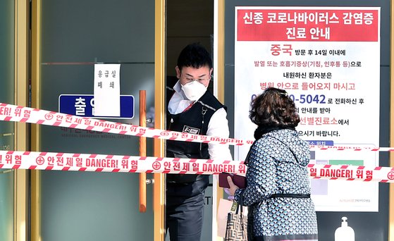 신종 코로나바이러스 감염증(코로나19) 확진자가 다수 발생한 것으로 알려진 19일 오전 대구 중구 경북대학교 병원 응급실이 폐쇄됐다. [뉴시스]