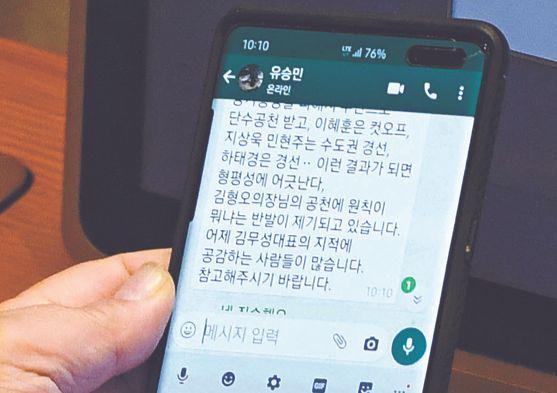 19일 국회 본회의장에서 유승민 미래통합당 의원의 문자를 보고 있는 이혜훈 의원. [사진 더 팩트]