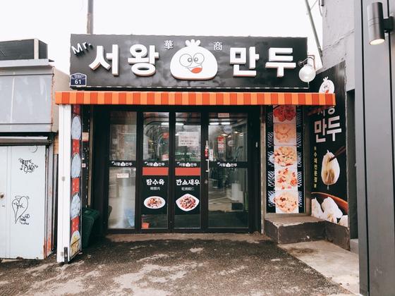 신촌 기차역 부근 '미스터 서왕만두' 간판.
