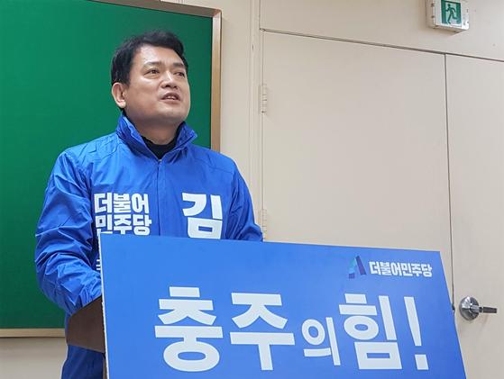 21대 총선 충북 충주 선거구의 더불어민주당 김경욱 예비후보. [뉴시스]