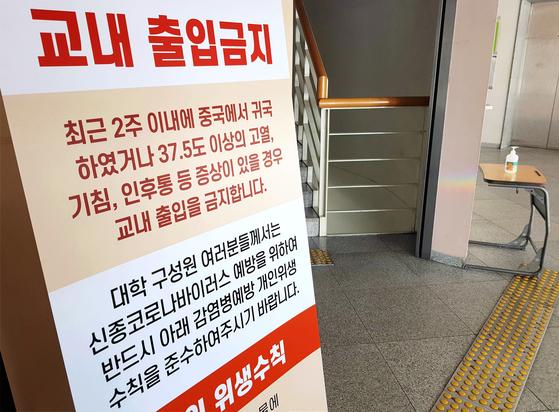 서울 성균관대 건물 입구에 신종 코로나 유증상자 출입금지 안내문이 설치돼 있다. [연합뉴스]