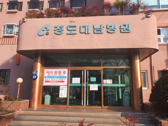 20일 신종 코로나 확진자 2명이 발생해 폐쇄된 경북 청도군 청도대남병원 출입구에 휴진을 알리는 안내문이 붙어 있다. 진창일 기자