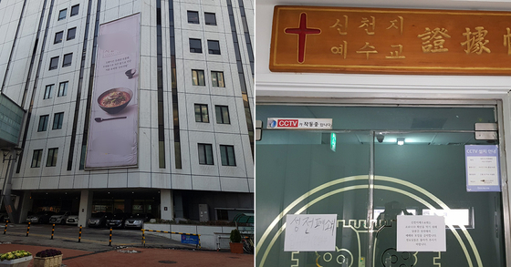 신천지 교회 본당이 있는 경기도 과천의 한 건물(왼쪽)과 교회 일시 폐쇄를 알리는 안내문. 석경민 기자