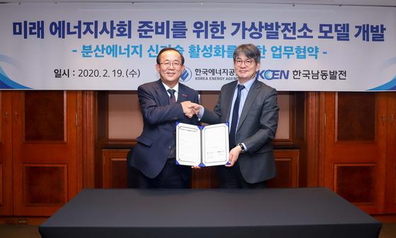 에너지공단, 남동발전과 업무협약