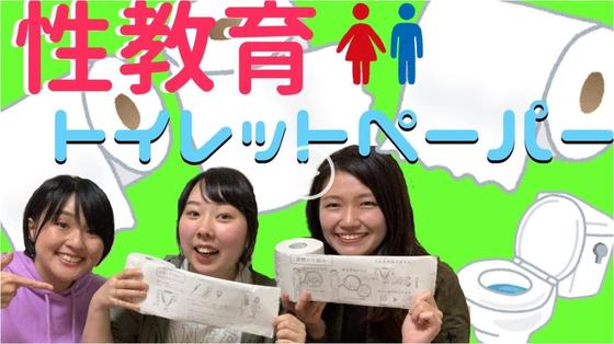 성교육을 할 수 있는 일러스트가 그려진 화장지를 고안한 일본의 사단법인 소우리지. 대표와 부대표가 여성이다. [소우리지 홈페이지 캡처]