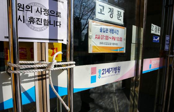 16번·18번째 신종 코로나바이러스 감염증 환자가 입원했던 광주 광산구 21세기병원의 문이 굳게 잠겨 있다. 프리랜서 장정필