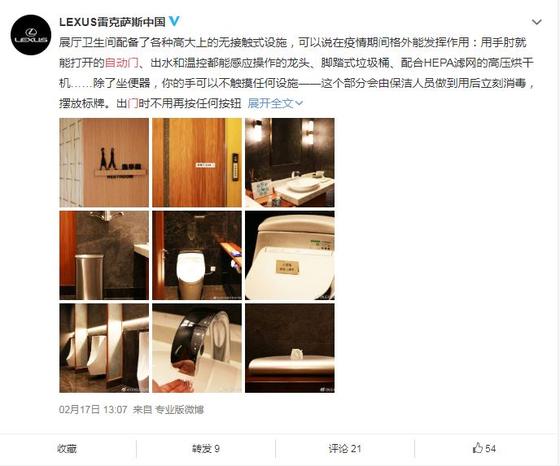 중국 내 한 외제차 매장은 SNS에 터치리스 환경을 홍보하는 사진과 글을 올렸다. [웨이보 캡처]