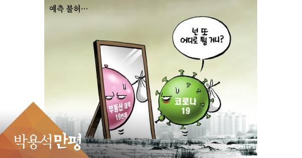 [박용석 만평] 2월 21일