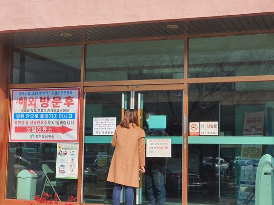 20일 경북 청도군 청도대남병원을 찾은 한 방문객이 굳게 닫힌 문틈 사이로 병원 관계자와 이야기하고 있다. 진창일 기자