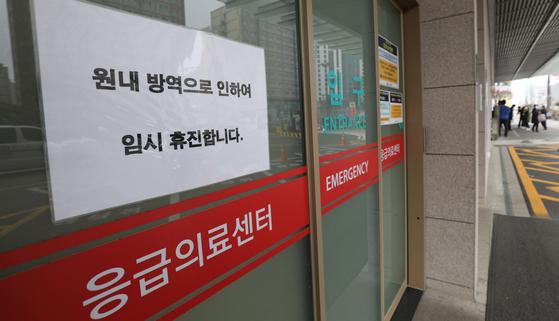 서울 은평성모병원 환자 이송요원이 신종 코로나 확진 판정을 받자 외래진료를 중단하고 응급실을 잠정 폐쇄했다.[뉴스1]