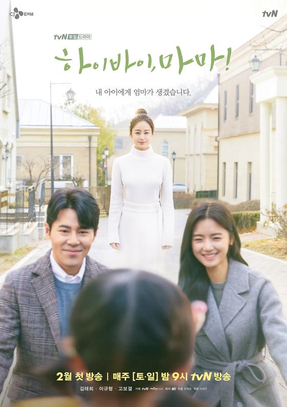 tvN '하이바이, 마마!'