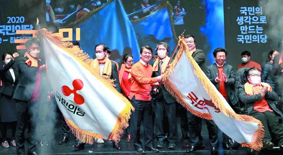 안철수 신임 국민의당 대표와 참석자들이 23일 서울 삼성동 서울종합예술실용학교 SAC아트홀에서 열린 '2020 국민의당 e-창당대회'에서 당기를 흔들고 있다. 오종택 기자