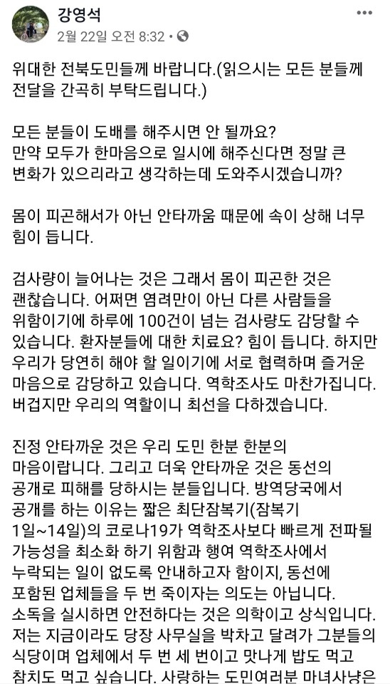 강영석 전북도 보건의료과장이 22일 본인 페이스북에 올린 글. [강 과장 페이스북 캡처]