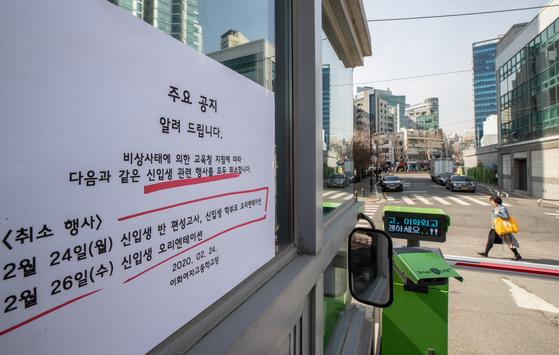 코로나發 개학 연기에 학원까지 휴원···맞벌이 돌봄 공백 우려