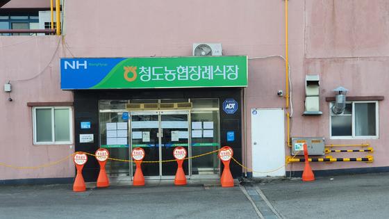 24일 오전 경북 청도군 청도농협장례식장이 잠긴채 봉쇄됐다. 윤상언 기자