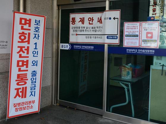 코로나바이러스 감염증(코로나19) 확진자 2명이 발생한 경남 창원시 성산구 한마음창원병원. [뉴스1]