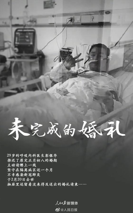 중국 우한의 29세 의사 펑인화는 결혼식을 미루고 신종 코로나와의 싸움에 나섰다가 지난 20일 숨지고 말았다. [중국 인민망 캡처]