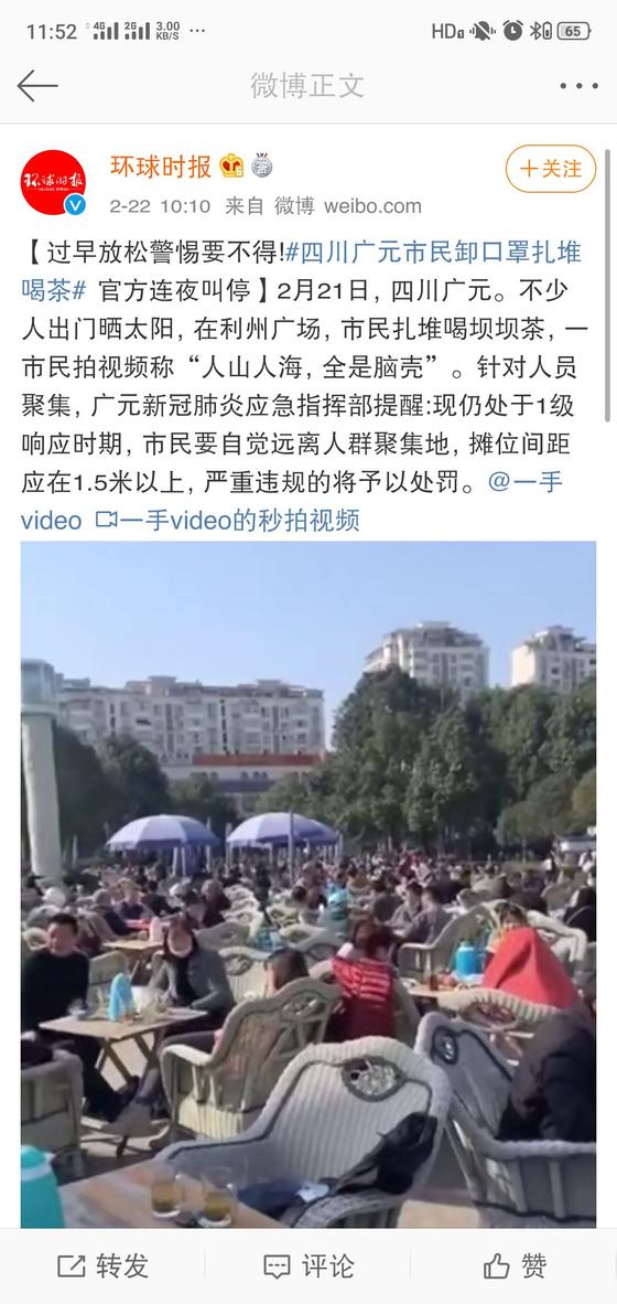 중국 쓰촨성 광위안의 리저우 공원이 햇빛을 즐기기 위해 나온 사람들로 북적이고 있다. [중국 환구망 캡처]