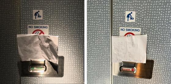 지난 10일 암스테르담에서 인천으로 오던 KLM855편에서 문제가 된 화장실 표기. 처음엔 한국어로 '승무원 전용 화장실'이라 썼다가 승객의 지적을 받고 아래쪽에 영어 문장을 추가했다. [사진 승객 김씨 인스타그램]