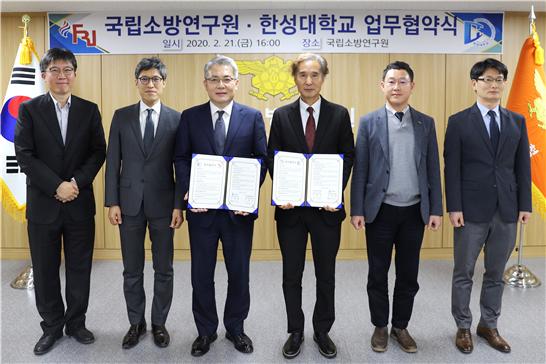 한성대, 국립소방연구원과 소방연구개발 협업 위한 업무협약 체결