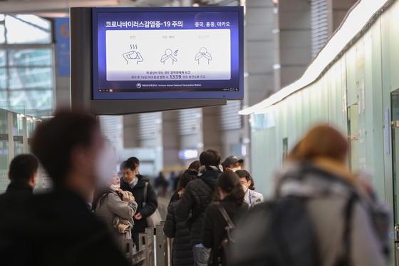25일 인천국제공항 제1터미널 출국장 모니터에 신종 코로나바이러스 감염증(코로나19) 주의 안내문이 표시되고 있다. [뉴스1]