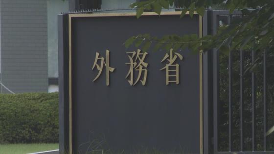 일본 외무성. 사진 연합뉴스TV