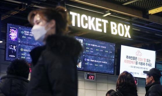 신종 코로나 바이러스 감염증(코로나 19)이 확산하면서 서울의 한 대형 영화관에서 마스크를 쓴 관객들이 매표소로 향하고 있다. 뉴스1