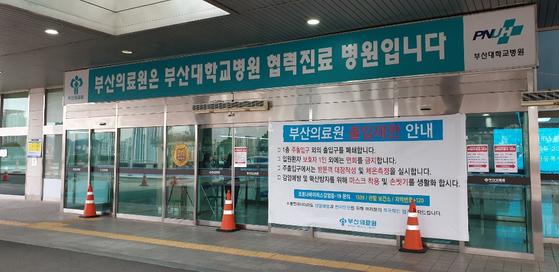 코로나 19 환자 12명이 입원치료를 받고 있는 부산의료원. 송봉근 기자