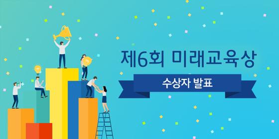 목정미래재단 '제6회 미래교육상' 최종 심사결과 발표