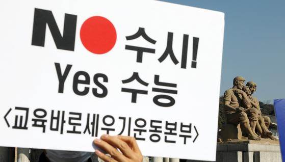 교육바로세우기운동본부 회원들이 지난해 11월 청와대 앞에서 정시확대 촉구 기자회견을 하고 있다. [연합뉴스]