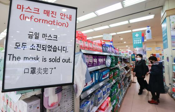 신종 코로나바이러스 감염증(코로나19)이 확산세를 보이고 있는 25일 오전 서울의 한 대형마트 마스크 매대가 텅 비어 있다. 뉴스1