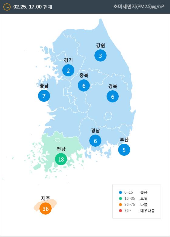 [2월 25일 PM2.5]  오후 5시 전국 초미세먼지 현황