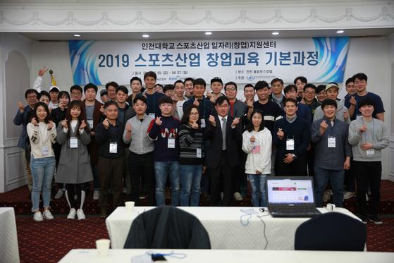 인천대, 스포츠산업 창업지원센터 사업 선정