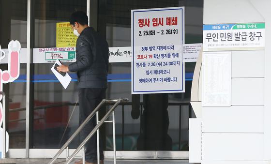 대구시청별관 폐쇄. 연합뉴스