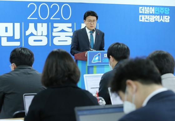 황운하 전 경찰인재개발원장이 24일 오후 더불어민주당 대전시당에서 제21대 국회의원 선거에서 대전 중구에 출마한다는 기자회견을 하고 있다. [뉴스1]