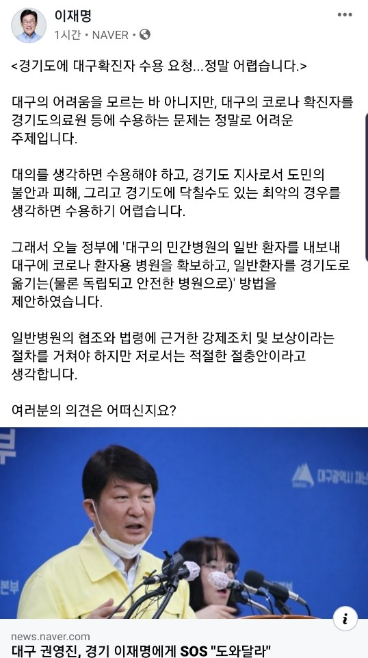 """이재명 """"대구 코로나 확진자 경기도 수용…도민 고려하면 어려워"""""""